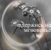 Аватар Задержись на мгновение (© Mirrorgirl), добавлено: 20.05.2009 17:11