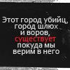 Аватар Этот город убийц,город шлюх и воров существует покуда мы верим в него (© Mirrorgirl), добавлено: 21.05.2009 13:18