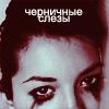 99px.ru аватар Черничные слезы