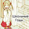 Аватар Школьные годы.. (© Mirrorgirl), добавлено: 21.05.2009 15:00