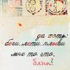 Аватар да хоть:беги,плыви,лети,мне то что,блин? (© Mirrorgirl), добавлено: 21.05.2009 16:13