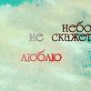 Аватар Небо не скажет люблю (© Mirrorgirl), добавлено: 21.05.2009 16:20