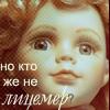 Аватар Кукла, Но кто же не лицемер? (© Mirrorgirl), добавлено: 21.05.2009 16:28