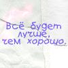 Аватар Все будет лучше,чем хорошо (© Mirrorgirl), добавлено: 24.05.2009 12:36