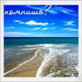 Аватар Море, помнишь? (© Mirrorgirl), добавлено: 24.05.2009 13:17