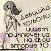 Аватар Девушка 90/60/90 ищет приключения на свои вторые 90 (© Mirrorgirl), добавлено: 24.05.2009 20:59