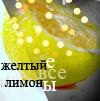 Аватар Желтый лимон, желтые все лимоны (© Mirrorgirl), добавлено: 25.05.2009 17:30
