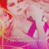 Аватар Линий несовершенства (© Mirrorgirl), добавлено: 25.05.2009 18:35