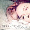 Аватар Просыпаться с тобой (© Mirrorgirl), добавлено: 25.05.2009 19:12
