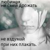 Аватар Любимая,не смей дрожать, не вздумай при них плакать (© Mirrorgirl), добавлено: 25.05.2009 19:27