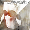 Аватар Теряю тебя в очертании лиц (© Mirrorgirl), добавлено: 25.05.2009 19:31