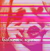 Аватар Бабочек крик (© Mirrorgirl), добавлено: 25.05.2009 19:38