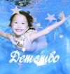 Аватар Детство (© Mirrorgirl), добавлено: 26.05.2009 12:07
