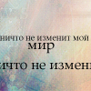 Аватар Ничто не изменит мой мир (© Mirrorgirl), добавлено: 26.05.2009 12:14