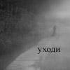 Аватар Уходи (© Mirrorgirl), добавлено: 26.05.2009 12:28