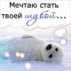 Аватар Мечтаю стать твоей шубой (© Mirrorgirl), добавлено: 26.05.2009 13:08