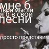 Аватар Мне б твои мысли,я б в свои песни,просто представим (© Mirrorgirl), добавлено: 26.05.2009 13:11
