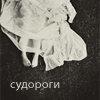 99px.ru аватар Судороги