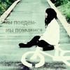 Аватар Мы поедем,мы помчимся (© Mirrorgirl), добавлено: 27.05.2009 11:17