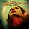 99px.ru аватар Я хочу петь,когда наступит лето я вдохну тебя
