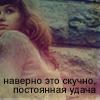Аватар Наверно это скучно-постоянная удача (© Mirrorgirl), добавлено: 29.05.2009 18:37