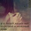 Аватар Я в твоей жизни миг. короткий и неясный (© Mirrorgirl), добавлено: 29.05.2009 18:39