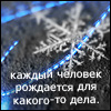 Аватар Снежинка. Каждый человек рождается для какого-то дела (© Mirrorgirl), добавлено: 30.05.2009 18:12