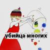 Аватар Убийца многих (© Mirrorgirl), добавлено: 30.05.2009 18:39