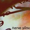 Аватар Легче уйти (© Mirrorgirl), добавлено: 31.05.2009 16:34