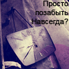 Аватар Просто позабыть навсегда? (© Mirrorgirl), добавлено: 31.05.2009 16:37