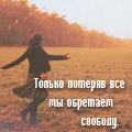 Аватар Только потеряв все, мы обретаем свободу (© Mirrorgirl), добавлено: 31.05.2009 17:22