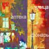 Аватар Ночь, улица фонарь, аптека
