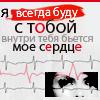 Аватар Я всегда буду с тобой,внутри тебя бьется мое сердце (© Mirrorgirl), добавлено: 01.06.2009 12:47