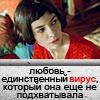 Аватар Любовь-единственный вирус,который она еще не подхватывала (Одри Тоту) (© Mirrorgirl), добавлено: 01.06.2009 13:36