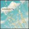 Аватар Нежность (© Lonetka), добавлено: 02.06.2009 08:45