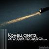 99px.ru аватар Конец света.Это где то здесь