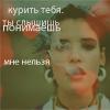 Аватар Курить тебя. Ты слышишь,понимаешь,мне нельзя! (© Mirrorgirl), добавлено: 03.06.2009 15:55