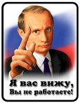 Аватар Я вас вижу, Вы не работаете! (В. В. Путин) (© Anatol), добавлено: 04.06.2009 18:55