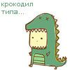 Аватар Крокодил типа... (© Lonetka), добавлено: 04.06.2009 20:58