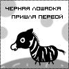 Аватар Черная лошадка пришла первой (© Lonetka), добавлено: 04.06.2009 21:06