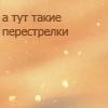 Аватар А тут такие перестрелки (© Mirrorgirl), добавлено: 05.06.2009 15:38