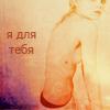 Аватар Я для тебя (© Mirrorgirl), добавлено: 05.06.2009 15:39