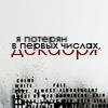 Аватар Я потерян в первых числах декабря (© Mirrorgirl), добавлено: 05.06.2009 15:53