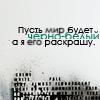 Аватар Пусть мир будет черно белым,а я его раскрашу (© Mirrorgirl), добавлено: 05.06.2009 16:20