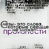 Аватар Слезы-это слова,котрые сердце не может произнести (© Mirrorgirl), добавлено: 05.06.2009 16:22