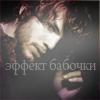 Аватар Эффект бабочки,Эштон Катчер (© Mirrorgirl), добавлено: 06.06.2009 14:47