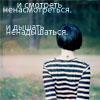 Аватар И смотреть ненасмотреться и дыщать ненадышаться (© Mirrorgirl), добавлено: 07.06.2009 11:22