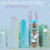 Аватар Купить кусочек счастья (© Mirrorgirl), добавлено: 07.06.2009 16:36
