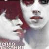 Аватар Тепло дыхания (© Mirrorgirl), добавлено: 07.06.2009 16:40