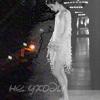 Аватар Не уходи (© Mirrorgirl), добавлено: 07.06.2009 17:06